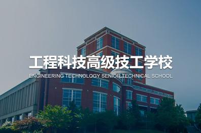 工程科技高级技工学校