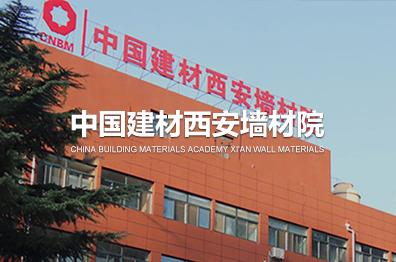 西安墙体材料研究设计院