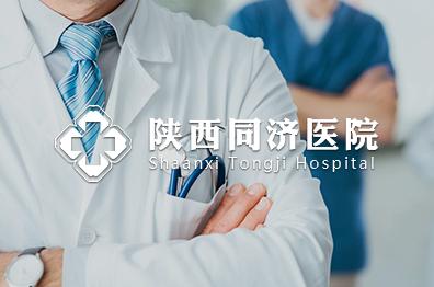陕西同济医院