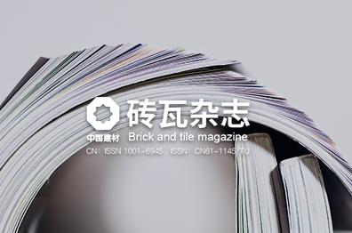 砖瓦杂志社
