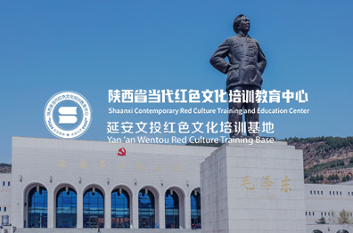 陕西省当代红色文化培训教育中心