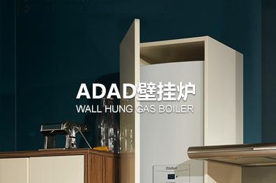 ADAD壁挂炉