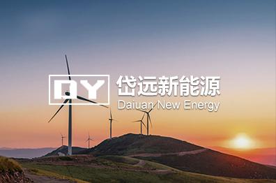 岱远新能源