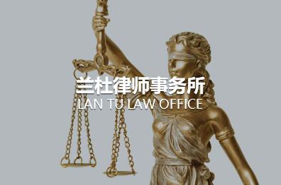 陕西兰杜律师事务所